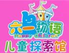 六一物语儿童乐园加盟