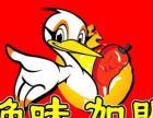 黄石绝味鸭脖加盟