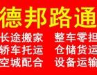 天津物流运输 长途搬家 设备运输 轿车托运免费提货