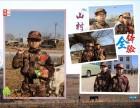 2018丹东清明小长假山村变形记小学生军事夏令营