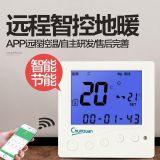 水地暖智能温控器 春泉云电暖温控器CDK200
