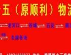 老五货运:承接襄阳到全国各地的整车、零担货运业务