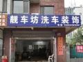 永乐 耐运俱乐部附近 汽修美容 商业街卖场