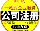 北京公司代办3天下执照不成功退款