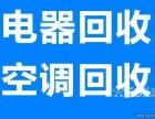 江宁金宝市场高价空调 冰箱 洗衣机 热水器 等家用电器