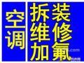 """江宁区专业维修空调""""空调移机""""加氟清洗 修不好 不收费"""