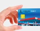 收购石油石化芯片卡 回收小面值加油卡 回收不记名加油卡
