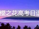 高考日语冲刺考研日语动漫日语留学日语,到郑州樱之花日语中心