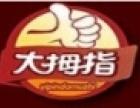 大拇指蛋糕加盟