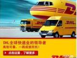 朝陽DHL國際貨運朝陽DHL快遞公司朝陽DHL取件客服