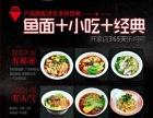 山东电视台合作伙伴 藤椒鱼饭加盟 酸菜鱼饭加盟