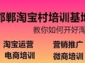 邯郸淘宝 阿里巴巴 微商培训美工运营推广培训