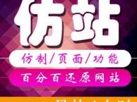 西红门网站制作 网站仿造 百度优化 SEO 网络推广