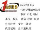 李沧区免费注册公司,代理记账一条龙服务