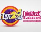 靓娇国际24H无人店 年入48万好项目 免费加盟 靓娇国际