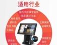全新二维火一体收银机系统,满足你开店收银的所有需求