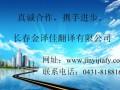 长春金译佳翻译公司提供翻译服务