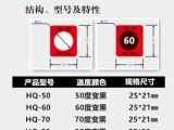 HQ系列不可逆測溫貼片 電力電器行業專用溫度標簽 測溫紙