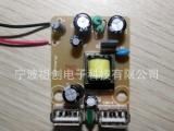 【电路板】USB充电器控制板 小家电控制