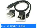 MP3 MP4数据线 5P梯形 T型口 V3口 充电线 移动硬盘