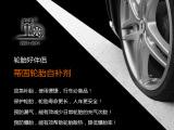 汕头价位合理的轮胎蒂固自补液批发,进口自补剂