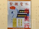 正版 台湾星侨五术 紫微卦软件 专业版 终身免费升级 NCC-9