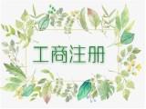 北京办理执照手续,广源永盛注册变更记账人事全程代理