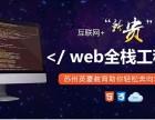 苏州网页设计培训 全职老师授课精讲课程