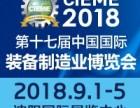 2018第17届中国制博会CIEME沈阳机床展