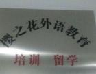 合肥较好的日语、英语、韩语培训-合肥樱之花外语学校