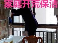 重庆专业家庭开荒 公司开荒保洁 办公楼开荒保洁