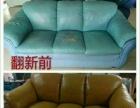 翻新各种沙发 椅子 软包 真皮沙发 布艺沙发 定沙发套