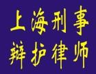 上海刑事律师咨询 百强团队 强势辩护 经验丰富