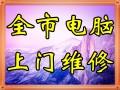 上海浦东杨浦宝山徐汇闸北普陀闵行区上门维修电脑苹果安装双系统