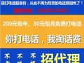 滁州200元包年电话找代理加盟加盟 家具