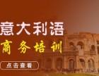 上海意大利语培训班 玩转文艺复兴发源地