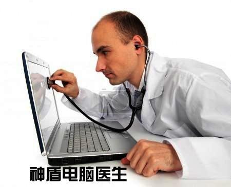 神盾电脑医生.jpg