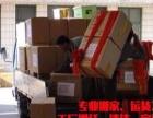 老好人搬家公司,专业搬家运货家政服务