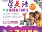 未来树教育,台州英语暑假班,路桥英语暑假培训,台州商务英语口