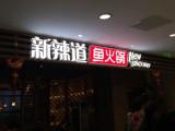 上海崇明信易传媒社区宣传栏 定制