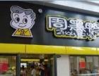 武汉周黑鸭招商加盟卤菜熟食 投资金额 50万元以上