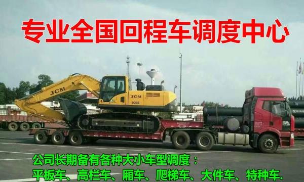 齐齐哈儿物流信息部 专业调车回程车 挖机运输