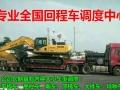 齐齐哈儿物流信息部|专业调车回程车|挖机运输