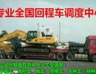 大同物流信息部、专业调车4-17米回程车|挖机运输