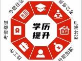 学历提升到惠东弘毅教育 安全有保障