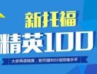 北京零基础托福培训班 通州托福100分培训哪里好