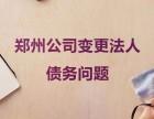 郑州公司变更法人代表债务问题 财税代理