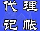 天津西青区代理记账财务公司记账报税税务登记备案