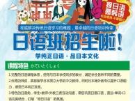长春日语培训班暑假招生啦!免费试听 报名还送韩语课!