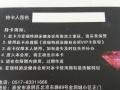 江苏省淮安市菲瑞特游泳健身会所未激活铂金卡(VIP)出售